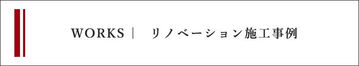 fukuken_works_renova